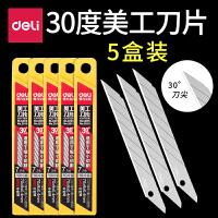 美工刀片5盒 30度 得力2015尖头贴膜雕刻刀片美工刀贴膜壁纸刀片 小号