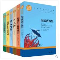 正版6册 海底两万里 钢铁是怎样炼成的 名人传 老人与海 汤姆索亚历险记 鲁滨逊漂流记 青少年课外名著 10-15岁文