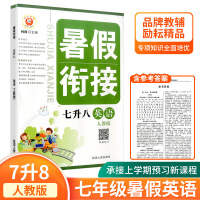 励耘书业暑假衔接七升八英语人教版初中暑假作业本下册7升8年级2021新版