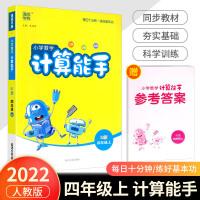 小学数学计算能手四年级上册人教版2021新版