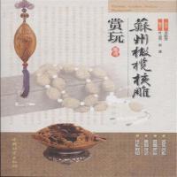苏州橄榄核雕赏玩( 货号:750386449)
