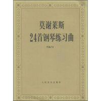 莫谢莱斯24首钢琴练习曲(作品70) 9787103036563 人民音乐出版社