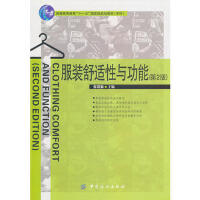 【二手旧书9成新】服装舒适性与功能(第2版)-张渭源 中国纺织出版社 9787506469364