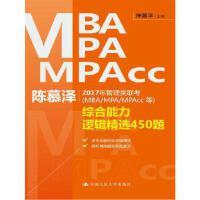 【新书店正版】陈慕泽2017年管理类联考(MBA/MPA/MPAcc等)综合能力逻辑精选450题陈慕泽97873002