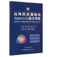高风险乳腺癌的防治策略 凌瑞 图书出版公司 9787510089091