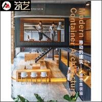 移动的建筑-摩登集装箱 设计指导案例解析 住宅 房子办公室 商业 展览 创意园区 展览建筑设计书籍