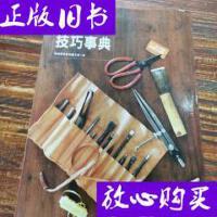 [二手旧书9成新]手缝皮革技巧事典 /印地安皮革创意工场 河南科学