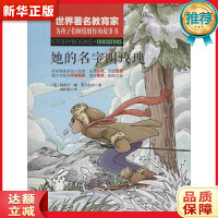 她的名字叫玫瑰 【美】路易莎・梅・奥尔科特 9787204148264 内蒙古人民出版社 新华正版 全国70%城市次日