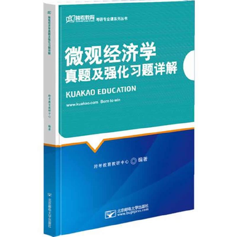 微观经济学真题及强化习题详解