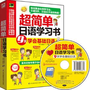 超简单日语学习书:独创黄金比例日语学习法!独家量身定制专属学习曲线图!只需9天、5步,就能轻松学好日语!随书附赠超有爱日语习字卡及MP3光盘!