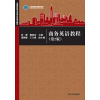 商务英语教程(第2版)