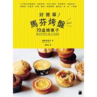 好���! �R芬烤�P der 70 道���子 - 小巧型的乳酪蛋糕、戚�L蛋糕、����R芬、蓬��R芬、�M南雪、巴斯克、司康、