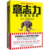 意志力是训练出来的 (美)菲尔图 湖南文艺出版社 9787540461911