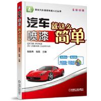 【新书店正版】汽车喷漆就这么简单杨智勇、张磊机械工业出版社9787111467694