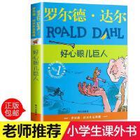好心眼儿巨人罗尔德・达尔系列全套单本小学生课外阅读书籍三四五六年级故事6-7-10-12周岁儿童读物班主任推荐畅销文学