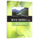 概率论与数理统计(第4版)韩明,林孔容,张积林同济大学出版社9787560863948