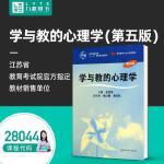 学前教育心理学28044学与教的心理学(第五版)2009年皮连生华东师范大学出版社自考指定教材