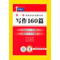 写作160篇(第一本考研英语话题写作书)1号英语 考研