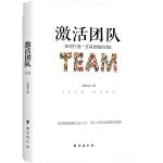 激活团队:如何打造一支有激情的团队
