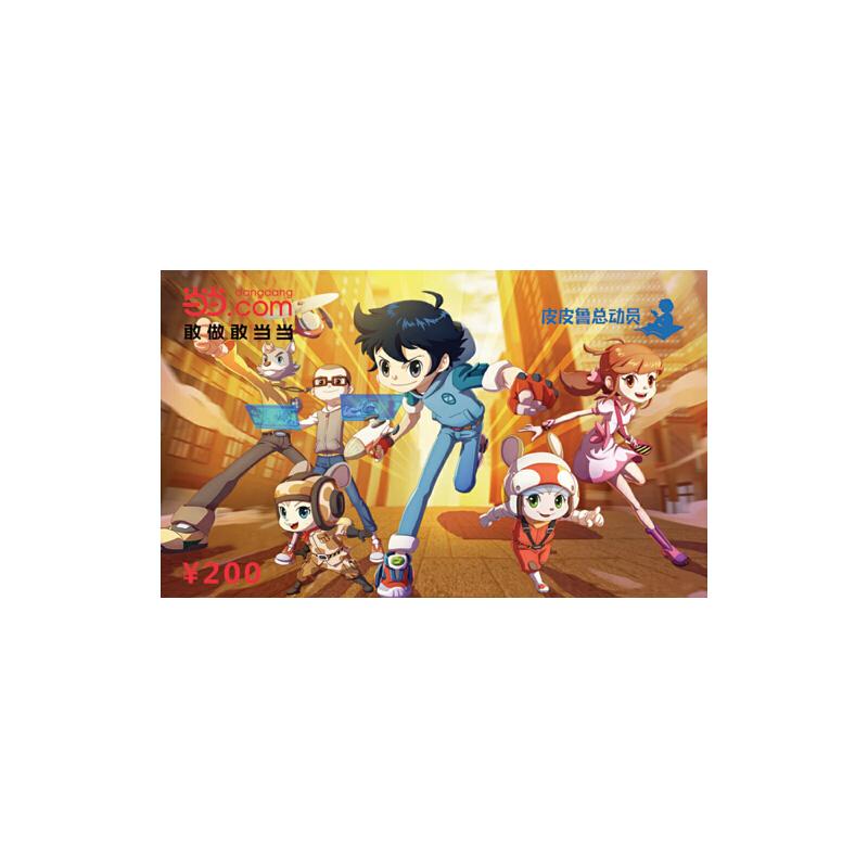 当当卡通卡--皮皮鲁总动员200元新版当当礼品卡-实体卡,免运费,热销中!