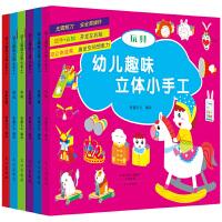 【限时秒杀包邮】幼儿趣味立体手工 全套6册正版 剪纸折纸书 diy儿童手工制作童书 3-4-5岁手工益智亲子游戏玩具书