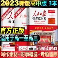 2021版启东中学作业本八年级上数学上册数学人教版同步练习册/题
