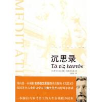 沉思录:一位罗马帝王的哲学思考(古希腊文原版翻译)