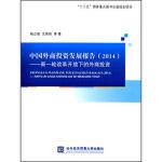 【全新直发】中国外商投资发展报告(2014):新一轮改革开放下的外商投资 杨立强,王丽丽 等 978756631145