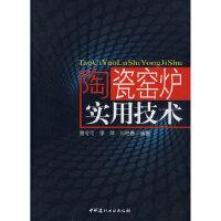 陶瓷窑炉实用技术 曾令可 9787802275478 中国建材工业出版社