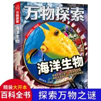 万物探索/海洋生物百科全书大百科儿童科普读物中小学生课外阅读书籍三四五六年级必读青少年科学探索书