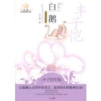 美冠纯美阅读书系:白鹅――丰子恺专集