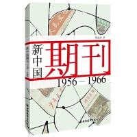 新中国期刊 1956-1966