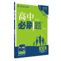 理想树67高考2019新版 高中必刷题 高二物理选修3-1 适用于人教版教材