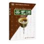 茶艺师(基础知识)国家职业资格培训教程 劳动和社会保障部中国就业培训技术指导中心组织 9787504540331