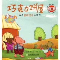 杨红樱成长主题绘本:巧克力饼屋