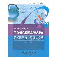 TD-SCDMA/HSPA无线网络优化原理与实践