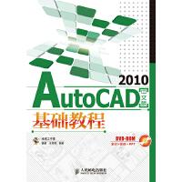AutoCAD 2010中文版基础教程