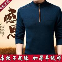 秋中年男士羊毛衫半高领拉链针织衫中老年男毛衣加厚羊绒爸爸装