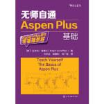 【新书店正版】无师自通Aspen Plus基础[美]拉尔夫・舍弗兰(Ralph Schefflan)978712223
