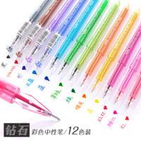 文正彩色中性笔 多色颜色笔钻石笔学生用文具勾线笔手 账笔少女心水性笔套装彩笔 签字笔 记笔记的彩色笔水笔