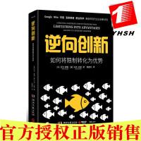 全新正版 逆向创新:如何将限制转化为优势 亚当・摩根,马克・巴登 著博集天卷出品】现代企业创新法则经营管理学书已售价为