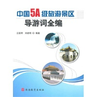 中国5A级旅游景区导游词全编 汪亚明,刘建明 编著 9787563721733 旅游教育出版社