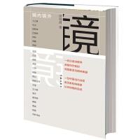 镜内镜外 唐晓渡 9787506378093 作家出版社[爱知图书专营店]