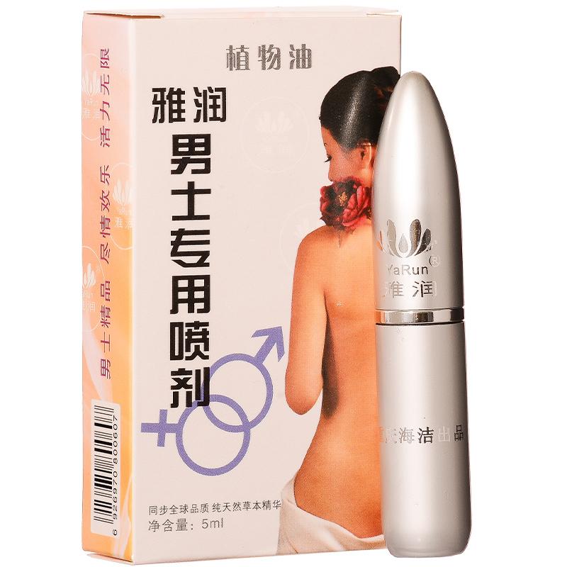 [当当自营]雅润 男用延时喷雾不麻木成人情趣性用品 男士外用延时专用喷剂5ml