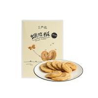 【网易严选双11狂欢】蝴蝶酥 128克