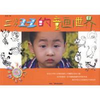 三岁丑丑的童画世界 9787504355584