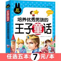 培养优秀男孩的王子童话 小学生课外必读书系 彩图注音版