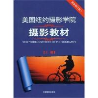 美国纽约摄影学院摄影教材-(上册)-修订版II