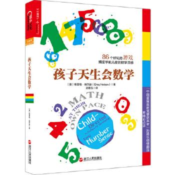 孩子天生会数学(pdf+txt+epub+azw3+mobi电子书在线阅读下载)