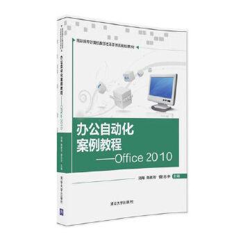 办公自动化案例教程——Office 2010